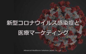 新型コロナウイルス感染症と医療マーケティング2020